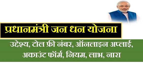 pm-jan-dhan-account-khata-form-apply online