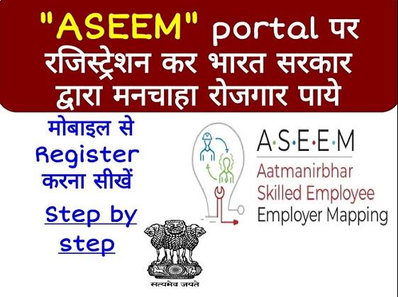aseem portal registration