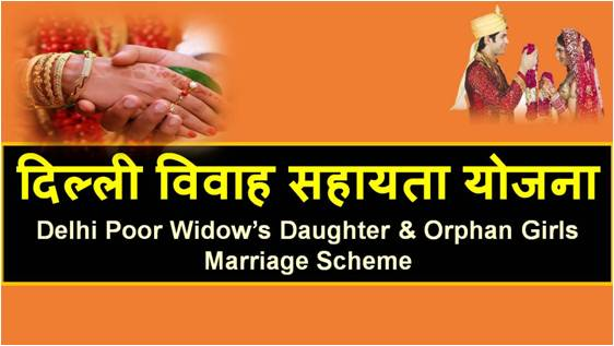 delhi-widow-daughter-marriage-scheme
