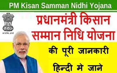 PM-Kisan-samman nidhi Yojana-hindi