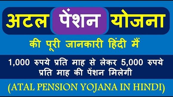 atal pension yojana hindi