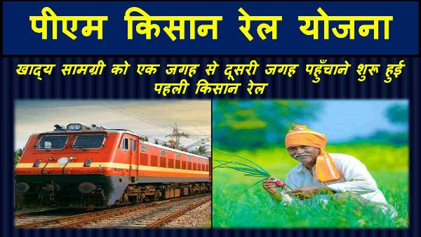 pm-kisan-rail-train-sewa-service-route-ministry