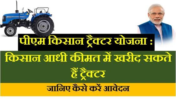 pm kisan tractor yojana rules list subsidy