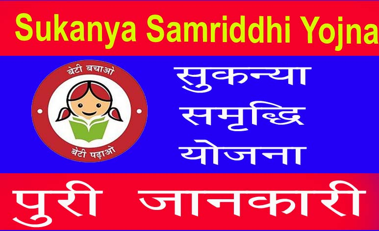 sukanya-samriddhi-yojana in hindi