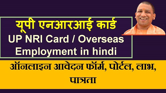 up-nri-card-overseas-employment-apply