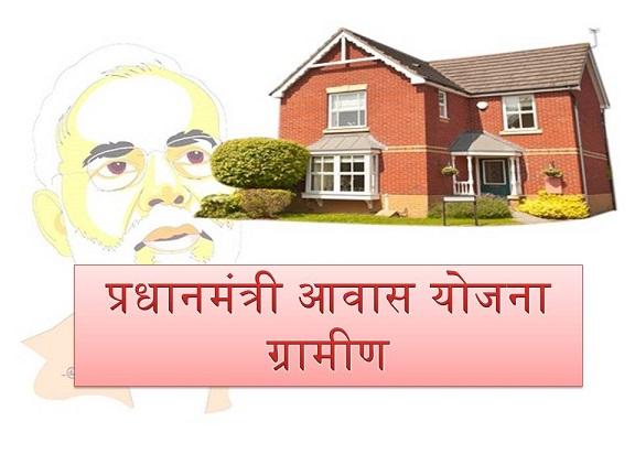 Pradhan-Mantri-Awas-Yojana-Gramin-