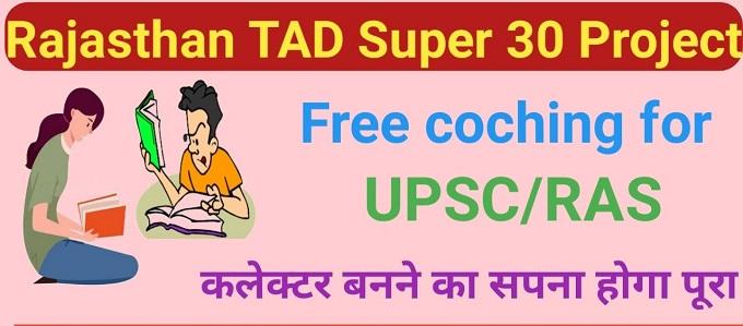 Rajasthan TAD Super 30 Project yojana in hindi