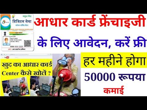 aadhar-card-center-franchise-kaise-le online apply