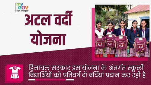 Atal School Vardi Yojana in hindi