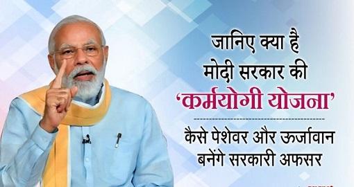karmyogi yojana hindi