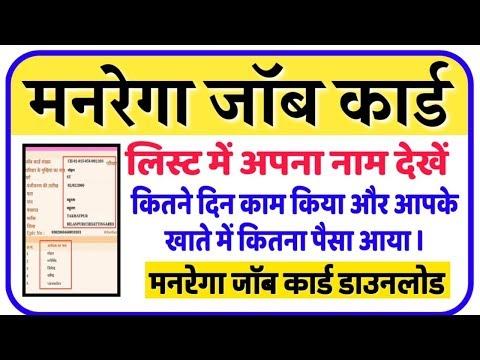 nrega-job-card-list-mgnrega check online name