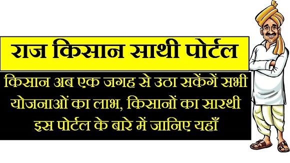 raj-kisan-sathi-portal-registration-rajasthan online