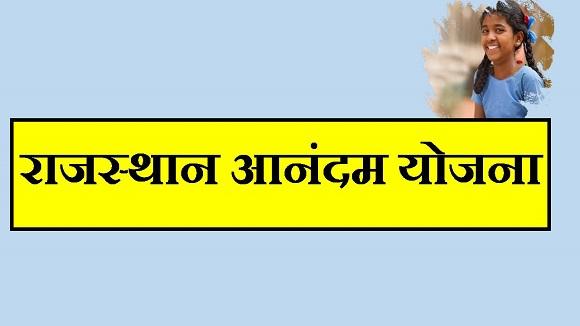 rajasthan-anandam-scheme