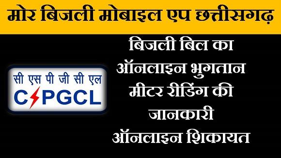 CSPDCL Mor Bijli Mobile App Download  Chhattisgarh