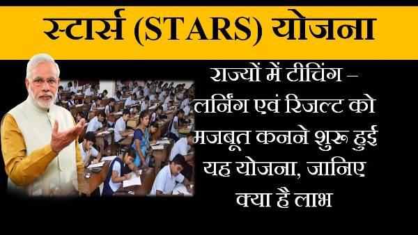 STARS scheme in hindi