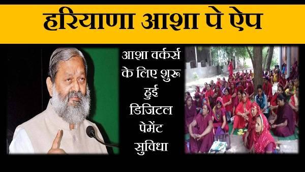 haryana asha pay mobile app in hindi
