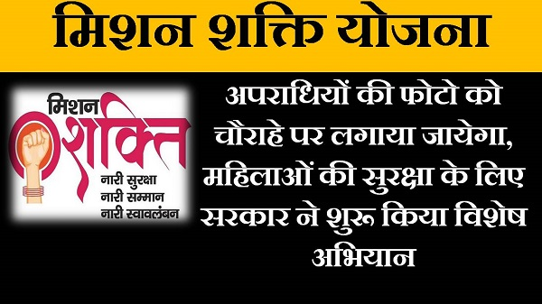 mission shakti abhiyan in hindi