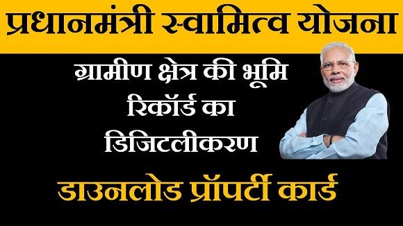 PM Swamitva Yojana in hindi