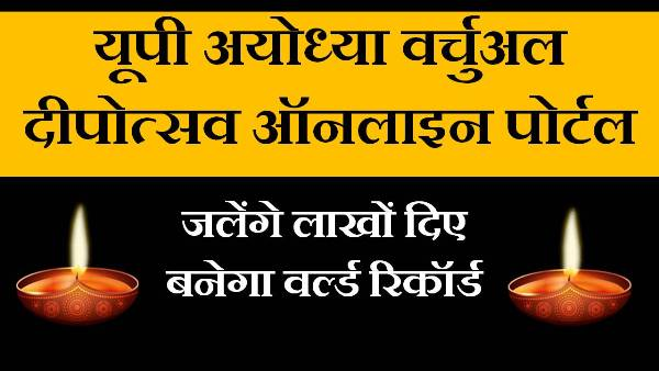 up ayodhya virtual deepotsav online portal in hindi