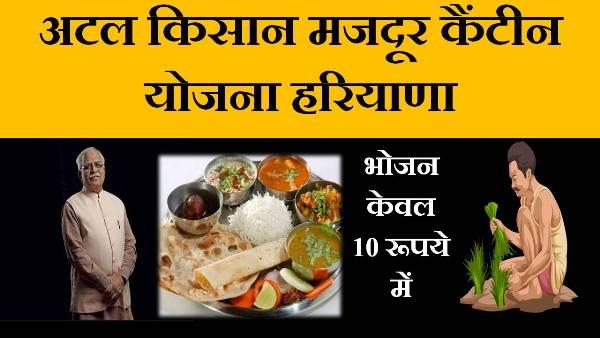atal kisan mazdoor canteen yojana haryana in hindi