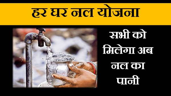 har ghar nal yojana in hindi