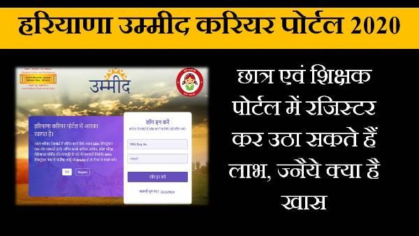 haryana umeed career portal in hindi