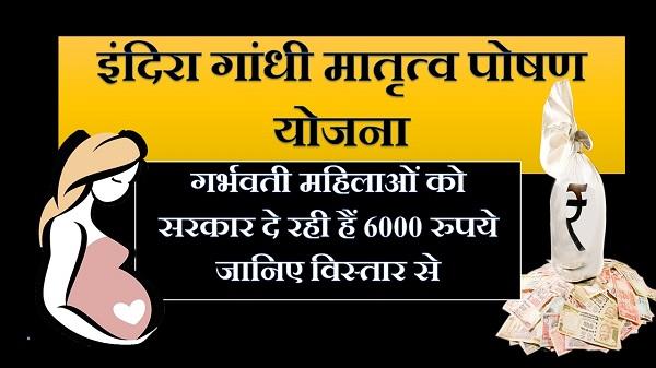 indira gandhi matritva poshan yojana in hindi