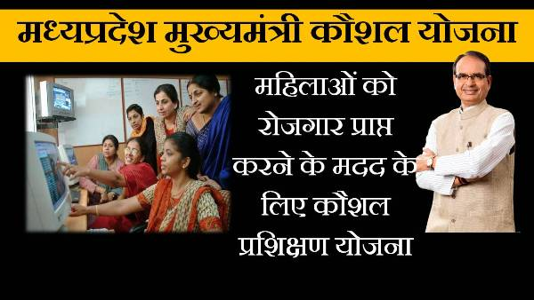 mp mukhyamantri koushal yojana in hindi