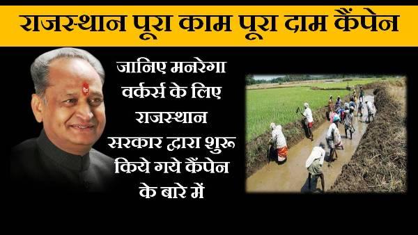 rajasthan pura kaam pura daam campaign in hindi