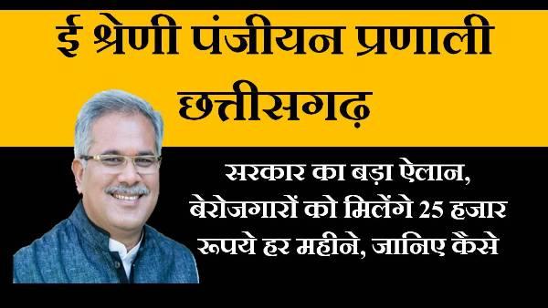 e shreni panjiyan pranali chhattisgarh in hindi