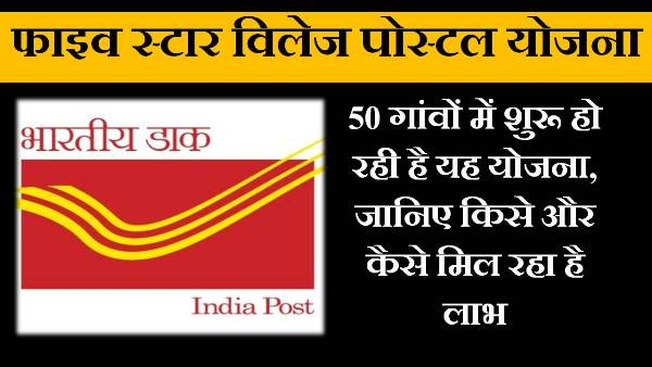 five star village postal yojana in hindi