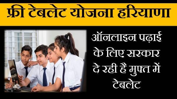 free tablet yojana haryana in hindi