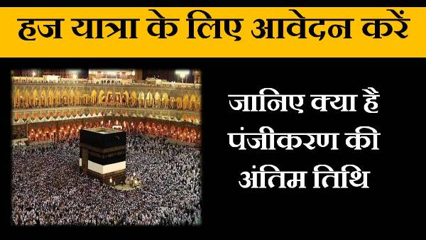 hajj yatra 2021 in hindi