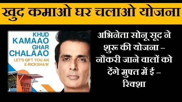 khud kamao ghar chalao yojana in hindi