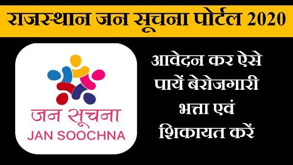 rajasthan jan soochna portal in hindi