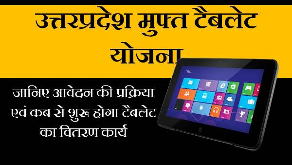 up free tablet yojana in hindi
