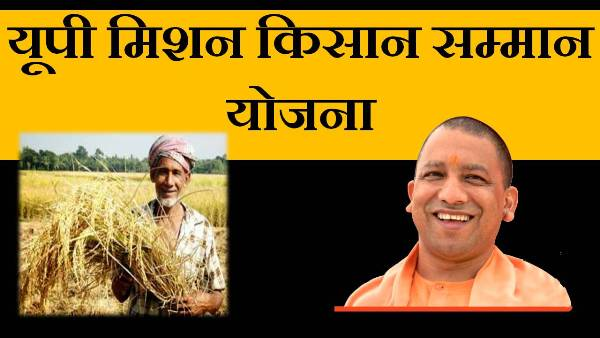 up mission kisan samman yojana in hindi