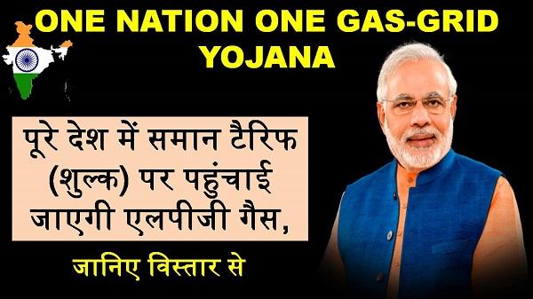 One nation one gas grid Yojana
