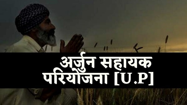 arjun sahayak project UP in hindi