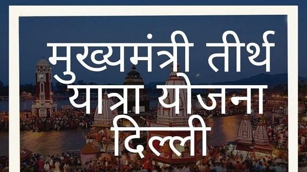 Delhi Mukhyamantri Nishulk Tirth Yatra Yojana