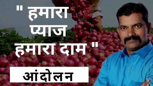 hamara pyaaj hamara dam in hindi