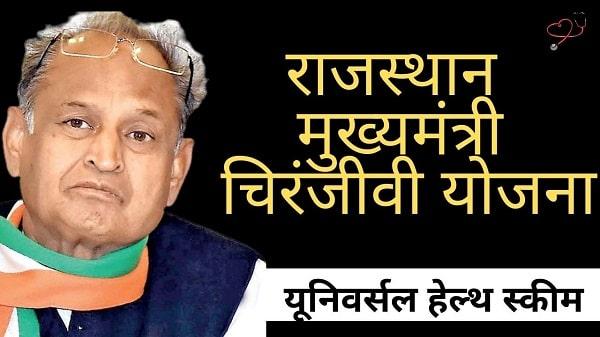 rajasthan mukhyamantri chiranjeevi yojana