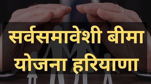 Sarvsamaveshi Bima Yojana Haryana