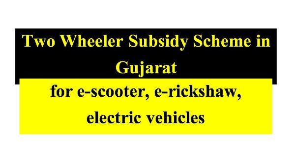 two wheeler subsidy scheme gujarat