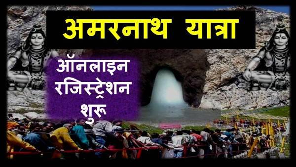 amarnath yatra registration