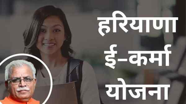 haryana e karma yojana in hindi