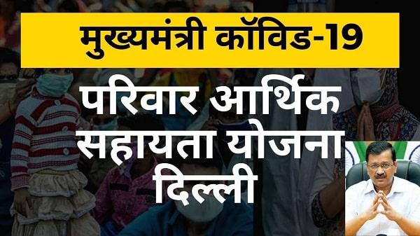 mukhyamantri covid-19 parivar arthik sahayata yojana in hindi