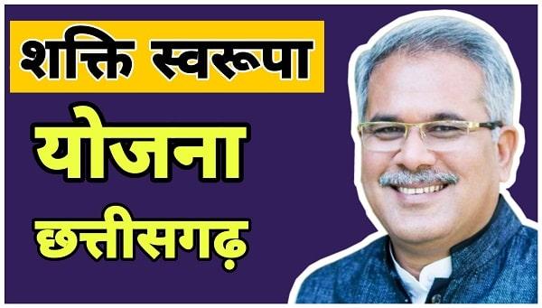 shakti swarupa yojana chhattisgarh