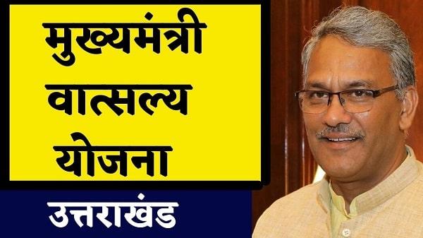 mukhyamantri vatsalya yojana uttrakhand in hindi