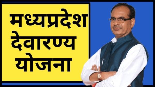 mp devaranya yojana in hindi